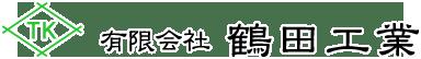 築炉工事 佐賀 |有限会社 鶴田工業